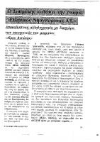 Ο Σουμάκης καλύπτει την εταιρεία Ελληνικό Νηογνώμονας ΑΕ