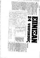 ΕΠΝΙΞΑΝ 24 ΝΑΥΤΙΚΟΥΣ